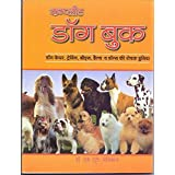 Complete Dog Book (Complete Dog Book)