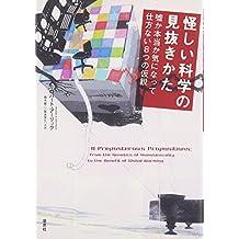 Ayashii kagaku no minukikata = 8 preposterous propositions : Uso ka hontō ka kininatte shikatanai 8tsu no kasetsu