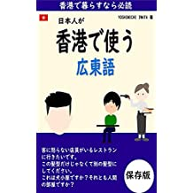 nihonjingahonkondetsukaukantongo (Japanese Edition)