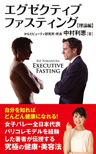 EXECUTIVE FASTING: If you know yourself You can become healthier (Japanese Edition)