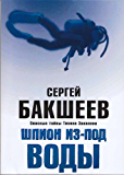 Шпион из-под воды (in Russian) (Опасные тайны Тихона Заколова Book 6) (Russian Edition)