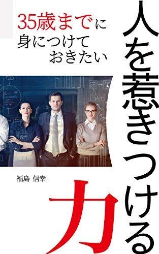 hitowohikitukeruchikara: 35saimadeniminituketeokitai (Japanese Edition)