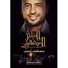 الكنز المفقود (Arabic Edition)