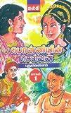 Ponniyin Selvan (5 Volume Set)