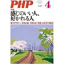 月刊PHP 2017年4月号 (月刊誌PHP) (Japanese Edition)