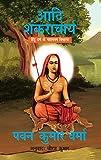 #7: Adi Shankaracharya: Hindu Dharm Ke Mahaan Vicharak