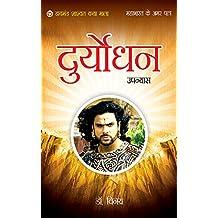 Amazon dr vinay kindle store duryodhan hindi fandeluxe Gallery
