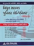 Vidyut Sahayak Tatha Junior Electrical Engineer Gujarati Book (Latest Edition)