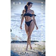 Volume 11 Beautiful girl collection with sexy bikini: セクシーなビキニで美しい少女コレクション (English Edition)