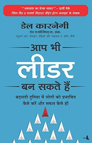 Aap Bhi Leader Ban Sakte Hain (The Leader in You in Hindi)