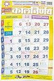 KALNIRNAY PANCHANG - Almanac 2019 (Hindi)