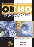 : Okno v Rossiju. V 2 castjach. Cast' 2. Ucebnik (B2-C1) + 1 CD / Window to Russia. In 2 Parts. Part 2. Level B2-C1 + CD