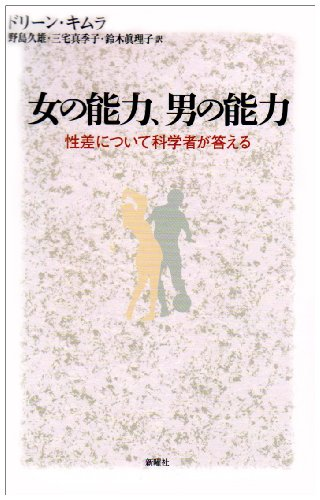 Onna no noryoku otoko no noryoku : Seisa ni tsuite kagakusha ga kotaeru.