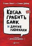 Russian Business Decision Making Skills