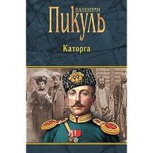 Каторга (Собрание сочинений В.С. Пикуля) (Russian Edition)