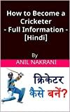 How to Become a Cricketer - Full Information - [Hindi] (Hindi Edition)