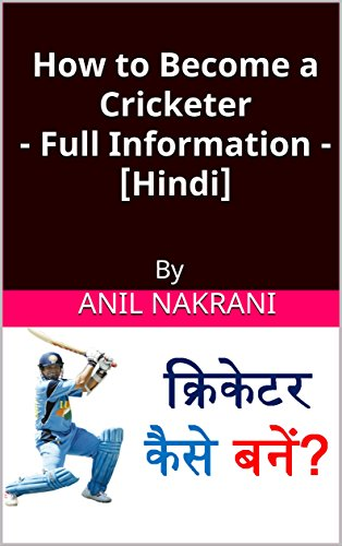 How to Become a Cricketer - Full Information - [Hindi] (Hindi Edition) por Anil Nakrani