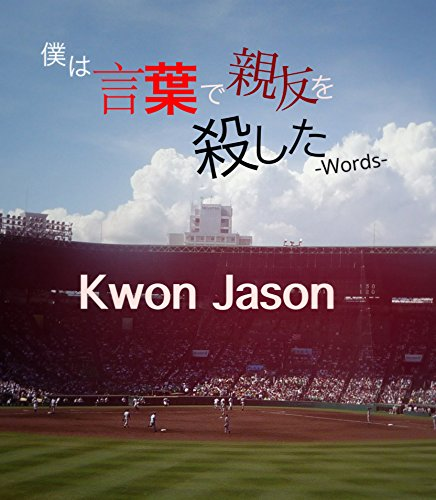 words: Words (Japanese Edition)