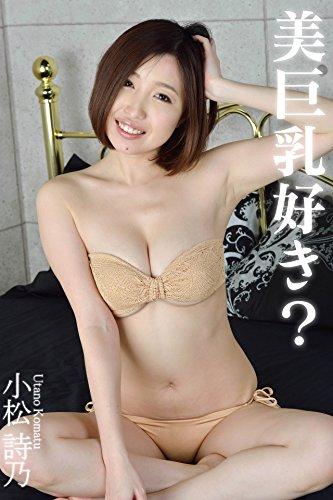 komatsu-utano-bikyonyuusuki-gura-feti-japanese-edition