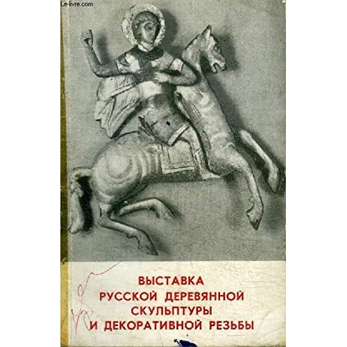 LIVRE EN RUSSE : VOIR PHOTOS - ART RELIGIEUX RUSSE - ICONES