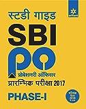 SBI PO  Phase-I Prarambhik Pariksha 2017
