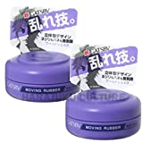 Gatsby Moving Rubber Hair Wax Mobile 15g Set - Wild Shake - 2pc (Harajuku Culture Pack)