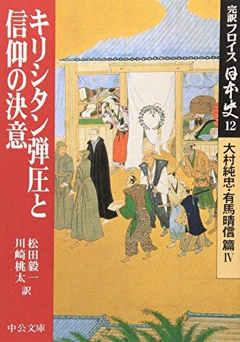 Kan'yaku furoisu nihonshi. 12, Oomura sumitada arima harunobu hen. 4