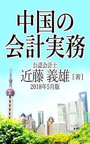Accounting practice in China 2018 May version Descargar Epub Ahora