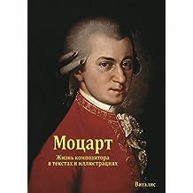 Моцарт (Mozart): Жизнь композитора в текстах и иллюстрациях (Sein Leben in Wort und Bild)
