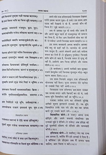 Srimad Devi Bhagwat Mahapuran with Hindi translation (Volume-2) Dwitiya Khand Code-1898