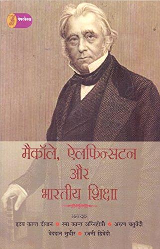 Macaulay, Elphinstone Aur Bhartiya Shiksha