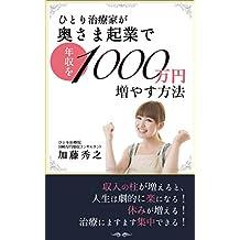hitorichiryoukagaokusamakigyoudenenshyuittusenmanenfuyasuhouhou: syunyunohashiragafuerutojinseihagekitekinirakuninaruyasumigafuerutiryounimasumasushutyudekiru (Japanese Edition)