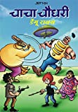 CHACHA CHAUDHARY AND DENGUE RAKSHAS: CHACHA CHAUDHARY COMICS