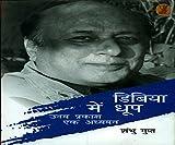Uday Prakasha : Ek Adhyayan Dibiya Mein Dhoop (1) (Hindi Edition)