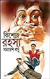 Kishore Rahasya