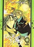 Fushigi Yugi, el juego misterioso Integral 3 (Big Manga)