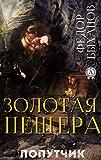 Золотая пещера (Попутчик) (Russian Edition)