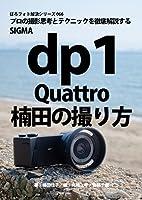 ●本書の内容『SIGMA dp1 Quattro 楠田の撮り方』では3,900万画素相当の解像力をもつFoveonX3 ダイレクトイメージセンサーQuattro を採用したSIGMA dp1 Quattro(以下、dp1)を使って、写真家・楠田佳子がその実力を引き出す実際の撮影のポイントを解説していきます。dp1 の特徴的な機能はもちろん、撮影時にもっとも意識したポイントにプラスして、撮影時にいつも意識している9 つのポイントを解説。各写真をピント・構図・色彩・光線・高さ・角度・露出・深度・速度...