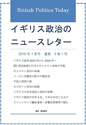 British Politics Today Newsletter: January 2016 (Japanese Edition) de [Tomofumi Kikugawa]