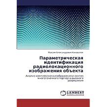 """Parametricheskaya identifikatsiya radiolokatsionnogo izobrazheniya ob""""ekta: Analiz kompleksnogo izobrazheniya i sintez mnogotochechnogo porterta vysokogo razresheniya"""