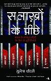 Salakhon Ke Peeche (Hindi Edition)