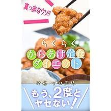 makkanauso rakuraku karaageteishoku daietto: yaranai jikokeihatsu series (Japanese Edition)