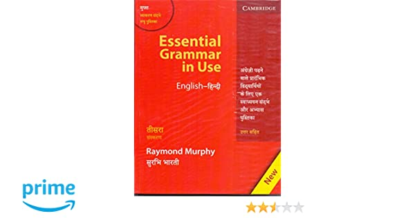 Buy Essential Grammar in Use: English - Hindi Book Online at