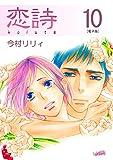 恋詩(10) (アンジーコミックス)