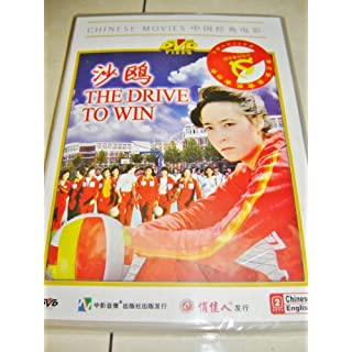 The Drive to Win / 沙鸥 Sha Ou / Chinese Classic Movies [DVD - All Regions NTSC] Audio: Chinese / Subtitles: English, Chinese / 83 Minutes