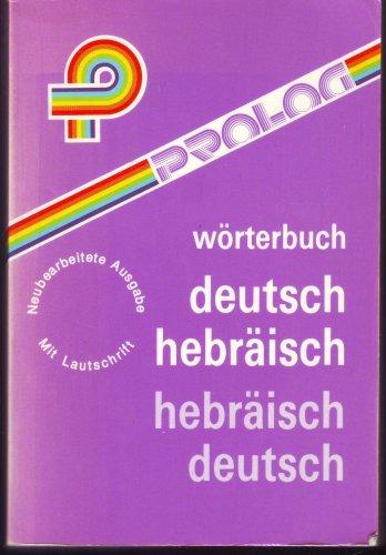 Wörterbuch Deutsch-Hebräisch /Hebräisch-Deutsch: Mit Lautschrift