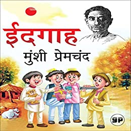 All Munshi Premchand Short Stories : Idgah