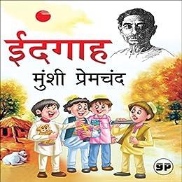 All Munshi Premchand Short Stories : Idgah