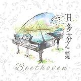 Beethoven Sonata No. 8 C minor (Pathetique) , Opus 13 (1799) 3. Movement