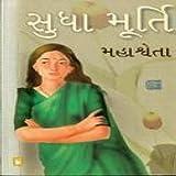 MAHASHVETA (Gujarati) price comparison at Flipkart, Amazon, Crossword, Uread, Bookadda, Landmark, Homeshop18